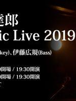 山下達郎 Special Acoustic Live 2019