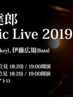 山下達郎 Special Acoustic Live 2019_osaka