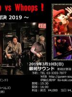 KoKI Tetragon vs whoops! ~ROCK怪獣対決2019~ @ 新宿 御苑サウンド