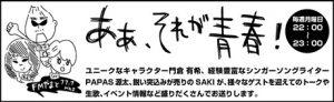 2019.02.25FMやまと「あぁ、それが青春!」ゲスト出演