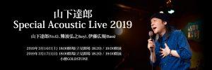 山下達郎 Special Acoustic Live 2019_otaru