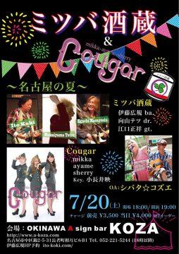 2019.07.20 ミツバ酒蔵 with Cougar ~名古屋の夏~@名古屋OKINAWA A sign bar KOZA