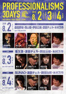 2019.08.02/03/04 PROFESSIONALISM 3days@ 横浜 StormyMonday
