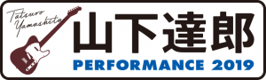 山下達郎_performance2019