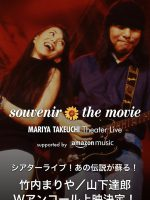 2019.05.17.『souvenir the movie ~MARIYA TAKEUCHI Theater Live~』アンコール上映