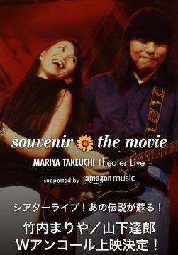 2019.05.17.『souvenir the movie ~MARIYA TAKEUCHI Theater Live~』アンコール上映
