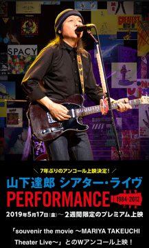 2019.05.17.『山下達郎 シアター・ライヴ PERFORMANCE 1984-2012』7年ぶりのアンコール上映