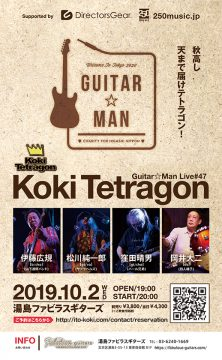191002_秋高し 天まで届けテトラゴン!supported by ギター☆マン @ 湯島ファビュラスギターズ