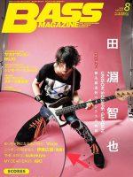 ベースマガジンの8月号「ニッポンの低音名人 伊藤広規 後篇」
