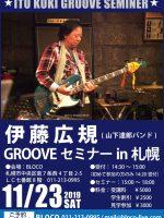 191122_伊藤広規GrooveSeminer_札幌BLOCO