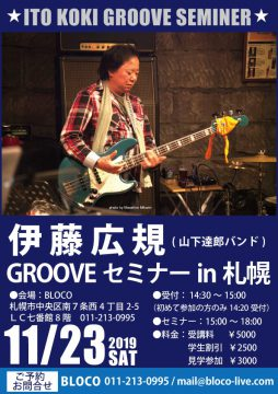 191123_伊藤広規GrooveSeminer_札幌BLOCO