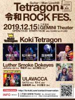 "2019.12.15 Guitar☆Man 48 ""KokiTetragon 令和 ROCK FES."" @ 湯島ファビュラスギターズ"