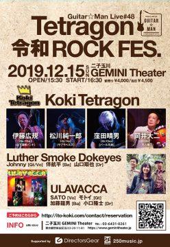 "2019.12.15 Guitar☆Man 48 ""Tetragon 令和 ROCK FES."" @ 二子玉川GEMINI Theater"