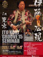 2020.01.18/19 伊藤広規 GROOVE セミナー in 東京 Vol.15A・B @ 御苑サウンド