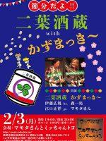 200203_「二葉酒蔵 with かずまっき~」@静岡 マキタさんとミッちゃんトコ