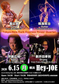 20200615_TokyoNewYorkExpPowerQuartet@横浜HeyJoe