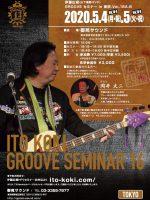 2020.05.04&05 伊藤広規 GROOVE セミナー in 東京 Vol.16A・B @ 御苑サウンド
