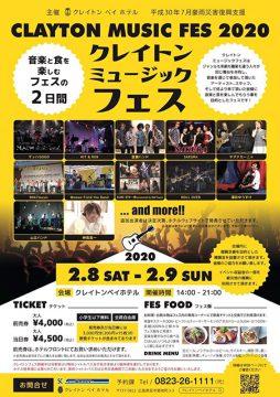 『平成30年7月豪雨災害復興支援イベント クレイトン ミュージック フェス2020』 復興支援コンサート