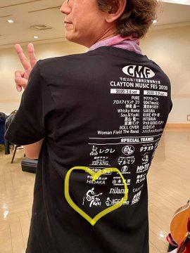 『平成30年7月豪雨災害復興支援イベント クレイトン ミュージック フェス2020』 復興支援コンサートTシャツに『広規印』!