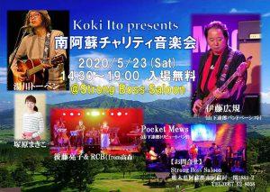 2020年5月23日(土)【伊藤広規 Presents 南阿蘇チャリティコンサート2020】