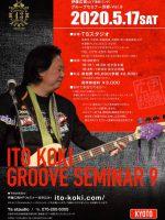 2020517_SeminarKyoto8