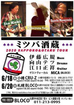 20200618,20_ミツバ_小樽札幌tour