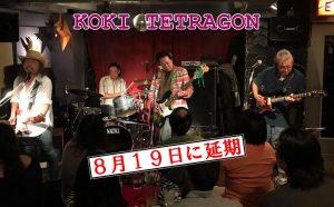 0419_KOKITetragon_0819