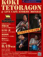 【延期のお知らせ】 2020.04.19 KOKIテトラゴン @ ストーミーマンデー横浜