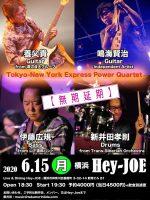 2020.06.15 Tokyo-NewYork Express Power Quartet @ 横浜 Hey-JOE無期延期