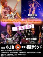 2020.06.16 Tokyo-NewYork Express Power Quartet @ 新宿 御苑サウンド無期延期