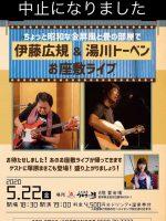200523_お座敷ライブ中止