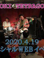 2020.04.19 KOKI TETRAGON スペシャルWEBイベント
