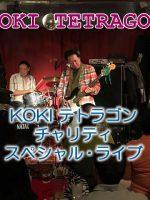「KOKI テトラゴン」チャリティ・スペシャル・ライブ
