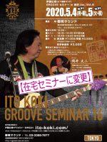 seminer2020_5_tokyo16_AB在宅セミナー