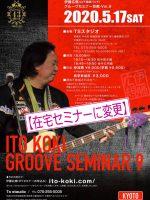 seminer2020_5_kyoto9_在宅セミナー
