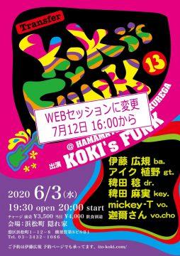 【WEBセッションに変更】2020.06.03 KOKI's FUNK 13 @ 浜松町隠れ家