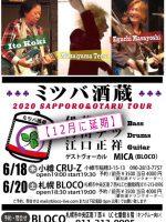 延期20200618,20_ミツバ_小樽札幌tour
