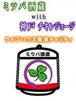 """""""ミツバ酒蔵""""&""""神戸 チキンジョージ""""救済チャリティのお願い"""