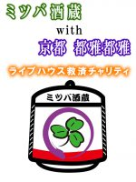 """""""ミツバ酒蔵""""&""""京都 都雅都雅""""救済チャリティのお願い"""