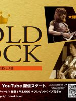 2020.09.22 『GOLD ROCK feat.MISUMI』 YouTubeLive