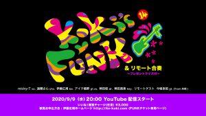 2020.09.09 Koki's FUNK #14 &リモート合奏 from 浜松町 隠れ家