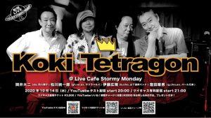 2020.10.14 (水) KOKI TETRAGON 無観客 配信ライブ on