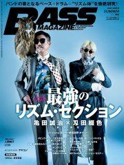 ベースマガジン2021.8月号「最強のリズム・セクション」