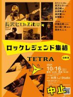 2021.10.16 ~レジェンド集結!~ 『長沢ヒロ&Zibu』☆『TETRA』