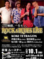 2021.10.01 KOKI TETRAGON ~この一瞬、一生モノ。ROCK & BLUES LIVE~
